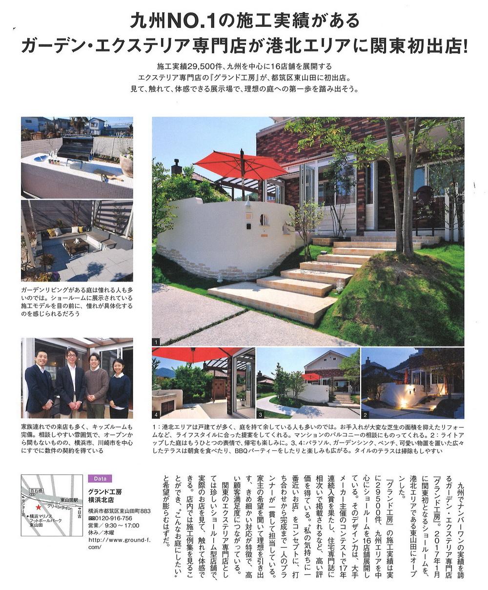 『田園都市生活』にて横浜北店についての記事が掲載されました。...