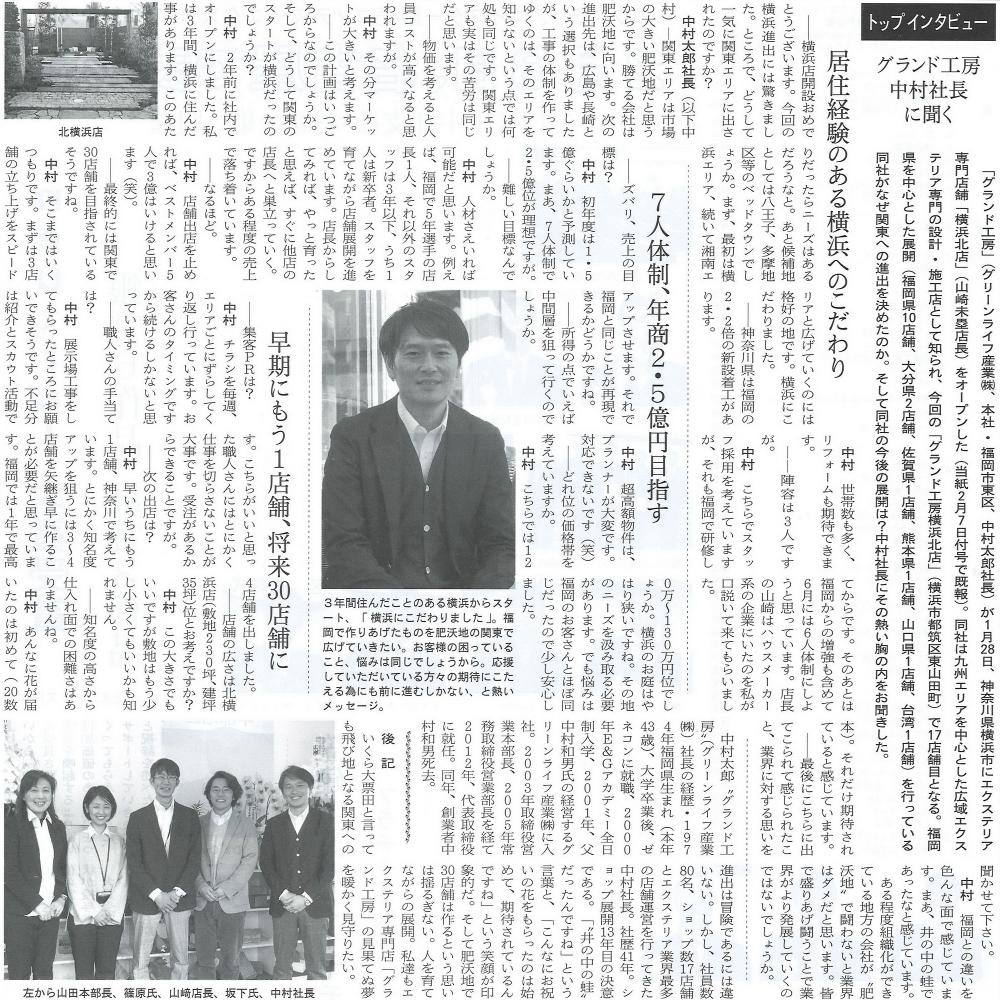 『週刊エクステリア』にて横浜北店についてのインタビュー記事が掲載されました。...