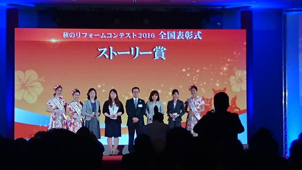 沖縄にて『LIXIL秋のリフォームコンテスト2016』の全国表彰式が行われました...