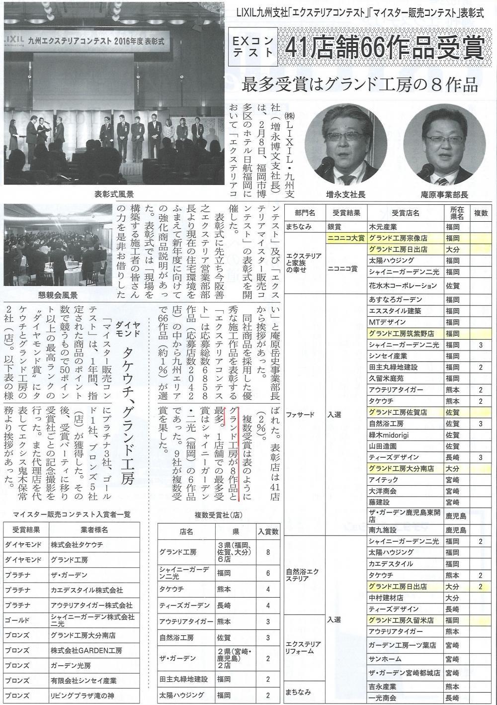 『週刊エクステリア』にてLIXIL九州エクステリアコンテスト2016年度表彰式の...