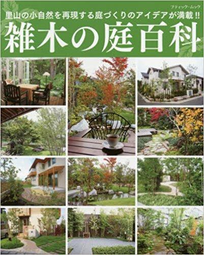 『雑木の庭百科』に施工事例が掲載されました。...