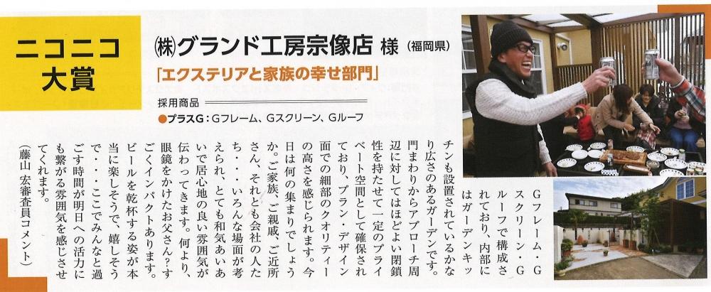 『LIXILエクステリアコンテスト2016』にてニコニコ大賞とニコニコ賞を受賞し...
