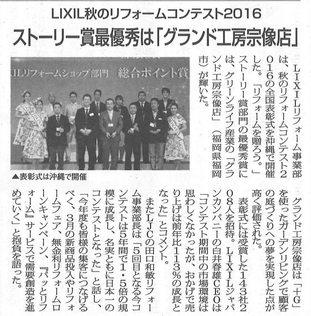『リフォーム産業新聞』にLIXIL秋のリフォームコンテスト2016の様子が掲載さ...