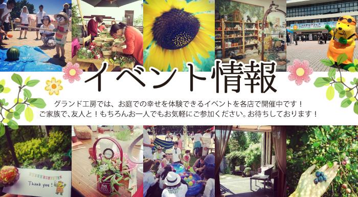 7月イベントは毎年恒例 【お庭のわくわく夏祭り!】 ※各店開催日時など詳細をご確認ください。