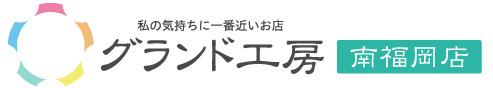 福岡・熊本・大分・佐賀・山口のエクステリア・ガーデニング・外構(外溝)・造園 グランド工房